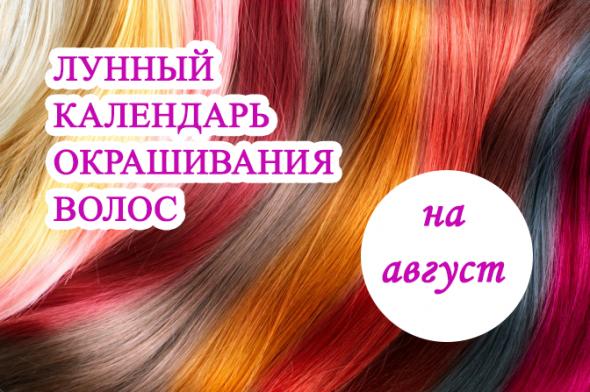 Лунный календарь на август для окраски волос