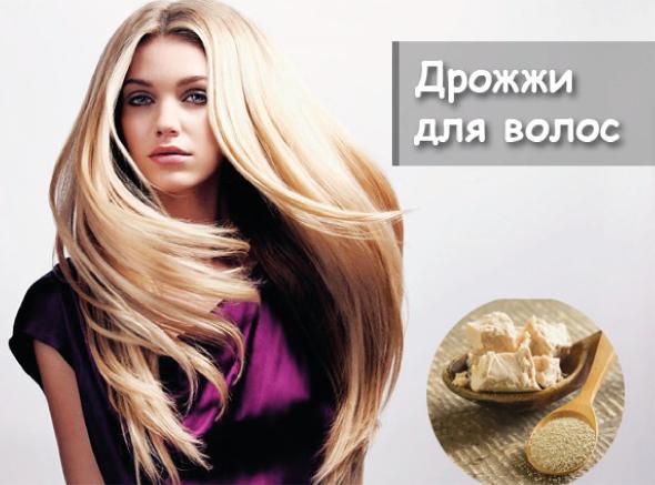 Волосы чтобы были гуще онлайн